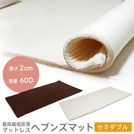 低反発マットレス セミダブル 2cm(密度60D)【正規品】ヘブンズマット 【品質保証】冷却マット・エアコンマットとの併用可能