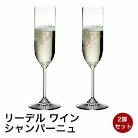 リーデルワイングラス リーデル ワイン シャンパーニュグラス 6448/8【2脚セット】