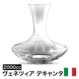 ヴェネツィア デキャンタ 2000ccイタリア産 デカンタ デキャンタ デカンター デキャンター ワイングッズ