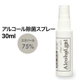 アルコールジェル 除菌 ハンドジェル 日本製 アルコール75% 手指 除菌スプレー エタノール 速乾性 30ml