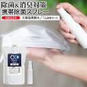 ウイルス対策 日本製 携帯除菌スプレー 除菌剤 安定化次亜塩素酸水 携帯用ボトル付き OXミスト 1L スプレーボトル 50P…