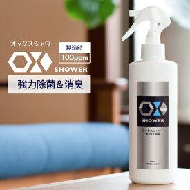 【クーポン利用で50%OFF】次亜塩素酸水 スプレー オックス OXシャワー300ml 100PPM 強力 除菌消臭スプレー 長期保存タイプ 赤ちゃんにも使えるので安心ですマスク 日本製 エアロゾル クラスター frp01