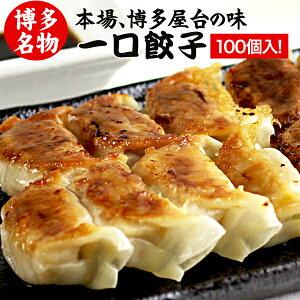 送料無料 餃子セット 一口餃子25個入り4セット 合計100個 福岡博多名物 包みたて生餃子を瞬間冷凍 素材の旨さ引き立つ