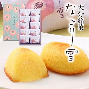 なごり雪 10個入り箱詰 大分県産のカボスジャムが入った焼き菓子 小麦粉不要 良質なアーモンド粉使用