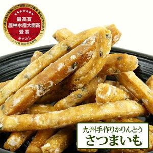 かりんとう さつまいも 1袋80g 九州産野菜使用の手作り花林糖 無添加で素朴な味わい和菓 茶菓子 カリントウ かりん糖 花林糖