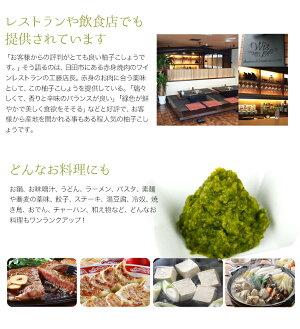 大分県日田産手作り柚子胡椒/90g
