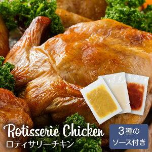 送料無料 ロティサリーチキン ローストチキン 丸鶏 パーティー 女子会 誕生日会 オードブル