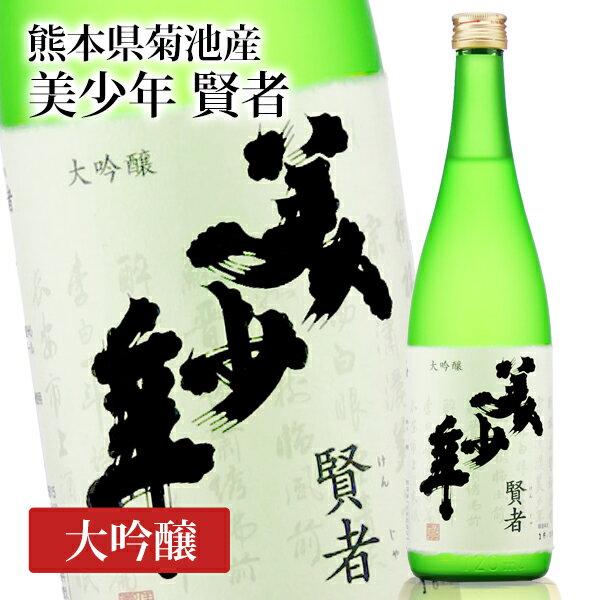 大吟醸 美少年 賢者 720ml 熊本菊池市で造られた日本酒【地酒/普通酒/純米酒/純米吟醸/大吟醸/純米大吟醸】化粧箱あり