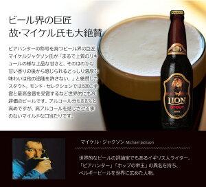 スリランカビール・ライオンスタウト/330ml×1本