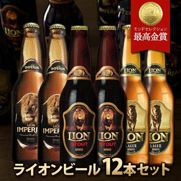 【送料無料】ライオンビール 12本セット スタウト ラガー インペリアル スリランカビール 330ml×12本 【酒類】