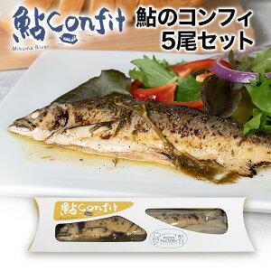 お取り寄せグルメ 日田市 鮎のコンフィ オリーブオイル煮 ギフト おうちゴハン キザンファクトリー 5尾セット