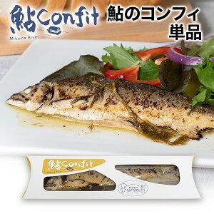 お取り寄せグルメ 日田市 鮎のコンフィ オリーブオイル煮 ギフト おうちゴハン キザンファクトリー