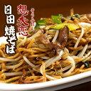 【TVで紹介】 日田 焼きそば 想夫恋 【1食分 チルドタイプ】職人が焼き上げてすぐに冷凍してます