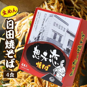元祖日田 焼きそば 想夫恋 (4食 生麺)焼そば 老舗 地方グルメ B級グルメ ご当地グルメ 産地直送品 お取り寄せ