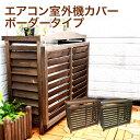 エアコンカバー 室外機カバー 木製 ボーダータイプ
