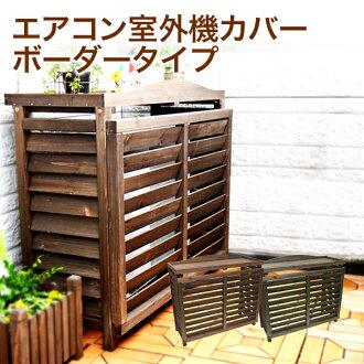空调罩室外机盖木边框类型