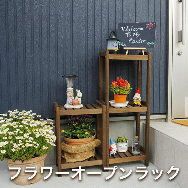 フラワースタンド フラワーオープンラック ガーデニングラック ガーデニング インテリア 木製 ラック ベランダ菜園