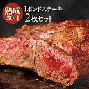 送料無料 熟成肉 牛ステーキ 1ポンド 2枚セット 熟成50日 牛肉 ワンポンドステーキ オーストラリア 1枚あたり約430か…