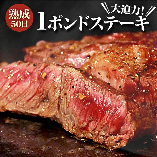 熟成肉 ステーキ 1ポンド 熟成50日 牛肉 ワンポンドステーキ 1枚あたり約430から480g オーストラリア 赤身肉