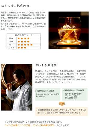 【梅酒】梅花爛漫最上級の贅沢ブレンド3年熟成500ml【酒類】
