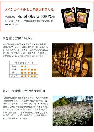 【梅酒】樽仕込高級梅酒ゆめひびき500mlお酒/贈答/贈り物【酒類】