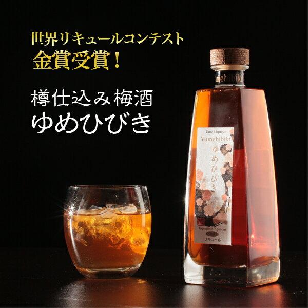 梅酒 ゆめひびき 500ml 大分県日田産 ウィスキー樽仕込みの高級梅酒 世界リキュールコンテスト金賞受賞
