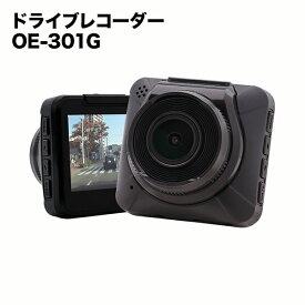 ドライブレコーダー 駐車監視 高画質 Full HD コンパクト 超小型 軽量 録画中ステッカー 付き ドラレコ 常時録画 車載カメラ Gセンサー おすすめ 取付簡単 1年保証