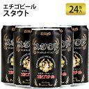 地ビール 国産ビール 地域ブランド エチゴビール スタウト 350ml×24本 【酒類】