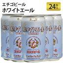 地ビール 国産ビール 地域ブランド エチゴビール ホワイトエール ヴァイツェン 350ml×24本 【酒類】