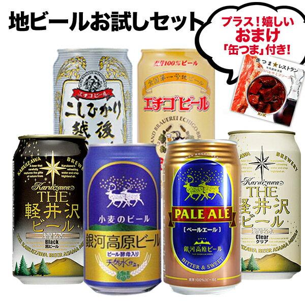 送料無料 ご当地ビール お試し 地ビール飲み比べ6本セット プラスビールと相性抜群の缶つま付