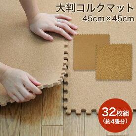 【マラソンSALE中】 コルクマット 大判タイプ 4畳 32枚 サイドパーツ付き