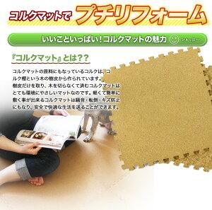ジョイントコルクマット144枚セット(関東間/江戸間8畳分)