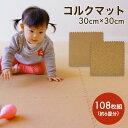 【300円OFFクーポン配布中】コルクマット 108枚セット 6畳