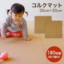 コルクマット 180枚セット10畳 サイドパーツ付き 大粒 小粒 30cm ベビーマット 赤ちゃんマット プレイマット