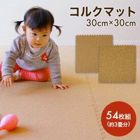 コルクマット 54枚セット 3畳 サイドパーツ付き ジョイントマット コルクカーペット プレイマット ベビーマット 防音