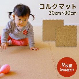 コルクマット 9枚セット 半畳 サイドパーツ付き 大粒 小粒 30cm ベビーマット 赤ちゃんマット プレイマット
