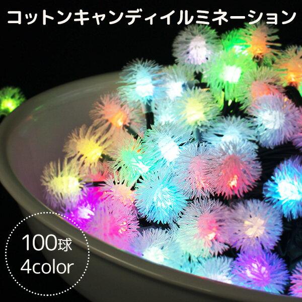 イルミネーション 新発想の可愛いLEDイルミ まるで綿あめ!?ふわふわ光る 高輝度LED 100球 10m 送料無料 インテリアライト 間接照明 ガーランド 照明 防水 屋外対応 かわいい おしゃれ