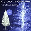 クリスマスツリー ファイバー 光ファイバー ホワイト おしゃれ イルミネーション クリスマス ショップ