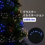 イルミネーションライトLEDクラスター5m全400球ストレートイルミ高輝度LED電飾クリスマスツリーワイヤー2019【おとぎの国】