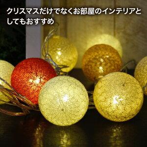 クリスマスイルミネーションLED20球屋内用コットンボールランプ