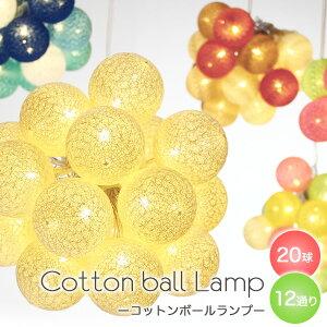 クリスマスイルミネーション/高輝度/LED/20球/屋内用