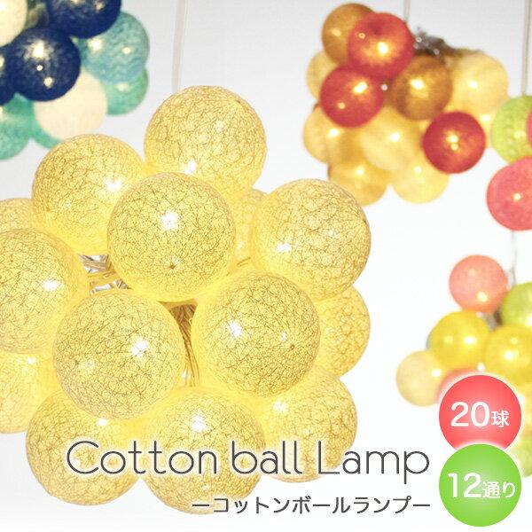 コットンボールランプ 20球 イルミネーション 照明 フロアライト 間接照明 ガーランド LED 室内用 パーティ 誕生日 かわいい おしゃれ
