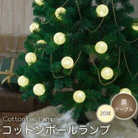クリスマス イルミネーション ライト ツリー オーナメント コットンボールランプ 20球 黒ケーブル 照明 フロアライト 間接照明 ガーランド LED 室内用 パーティ 誕生日 かわいい おしゃれ