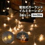 【メール便】3個セットイルミネーションライトガーランドライト電池式20球3mインテリアライトストレートイルミ電飾照明ディスプレイクリスマスツリー【おとぎの国】