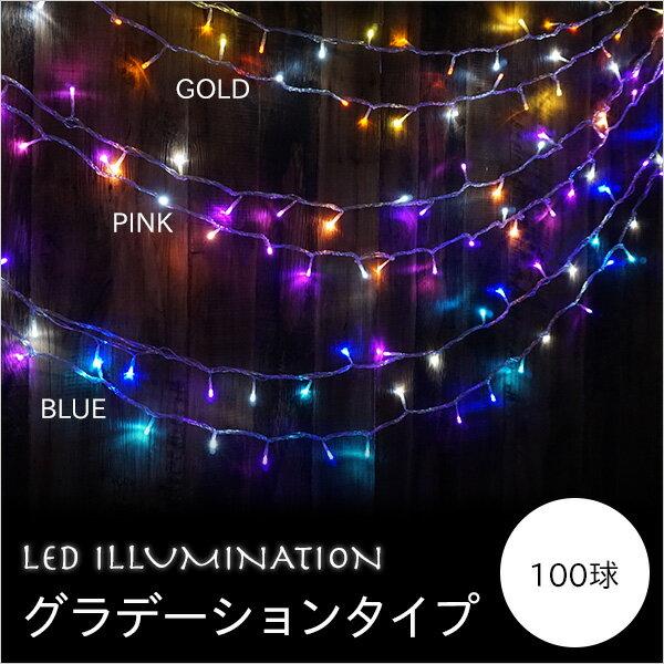 クリスマス イルミネーション 屋外対応 高輝度 LED 100球 10m 防水加工/防雨型 グラデーション イルミネーション 連結可能 【おとぎの国】