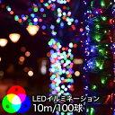 【メール便】 イルミネーションライト 屋外 LEDストレートRGB 100球 10m 高輝度LED 防水加工 防雨型 クリスマスツリ…