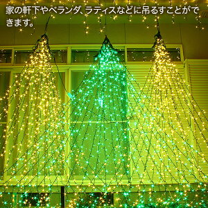クリスマスイルミネーション/イルミネーションカーテンライト