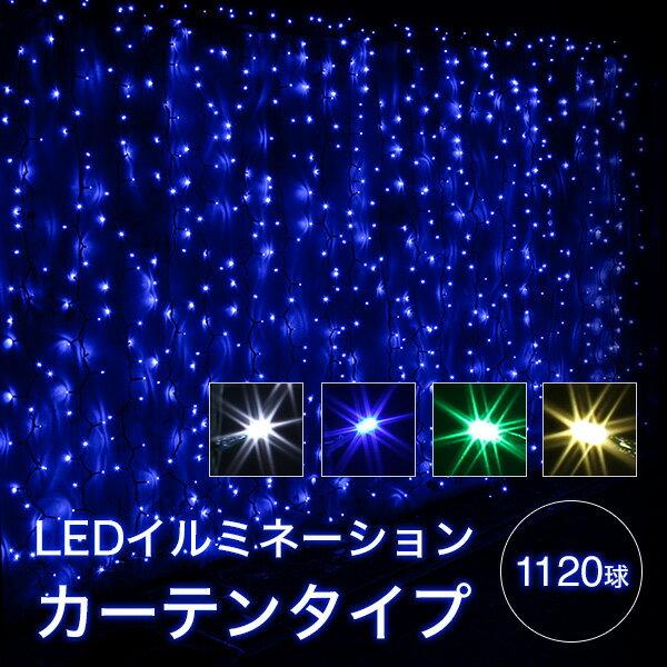 イルミネーション カーテン ライト 1120球 全5色LEDイルミネーション LED ライト 屋外用 防水加工 防雨型 ナイアガラ 【おとぎの国】