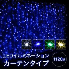 イルミネーションライト 屋外 カーテン ライト 1120球 全4色 ナイアガラ LEDイルミ LEDライト 屋内 防水加工 防雨加工 電飾 照明 ディスプレ 2021 【おとぎの国】