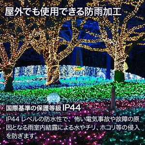 イルミネーションカーテンライト1120球全5色LEDイルミネーションLEDライト屋外用防水加工防雨型ナイアガラ2018【おとぎの国】